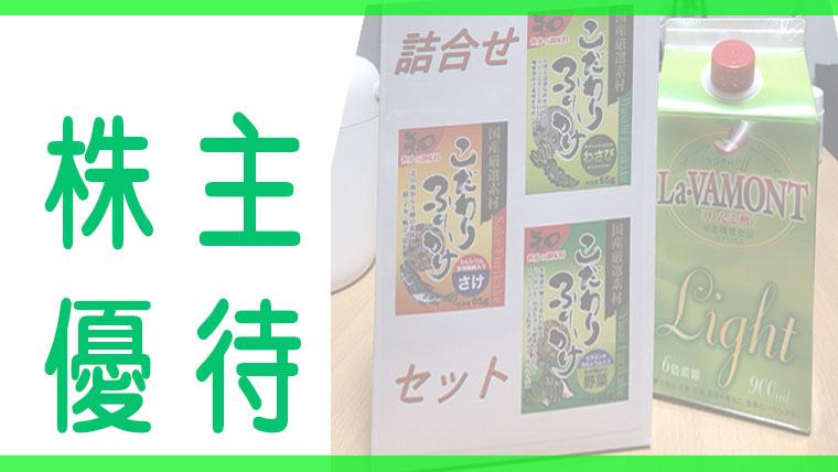 株主優待 コンセック