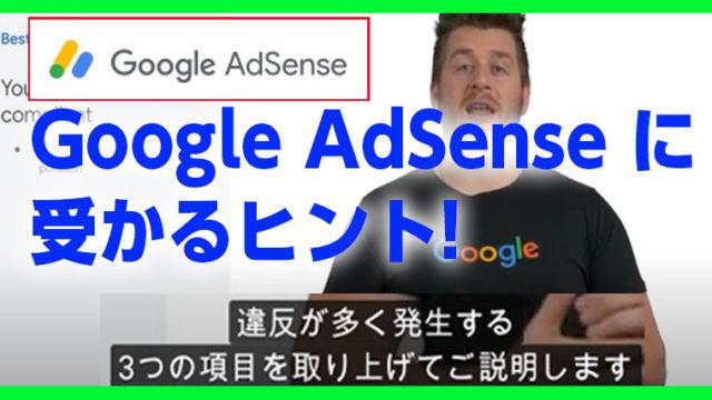 Google AdSenseに受かるヒント
