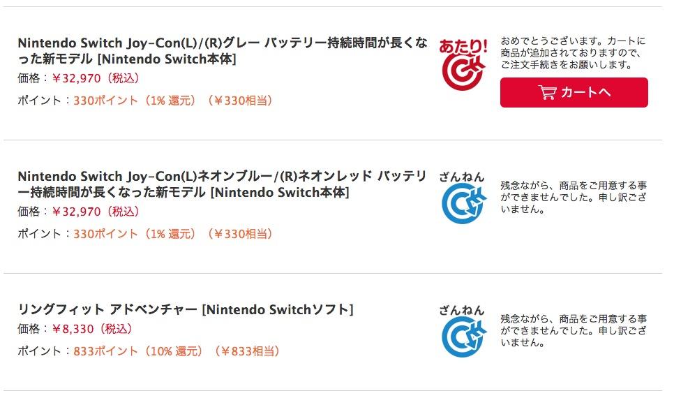 switch-result2